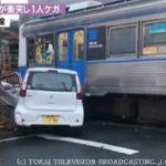 愛知県 踏切内で車と電車衝突事故の真相! 母親は車内に子供を二人残し外に出て重症!事故の一部始終が公開!!