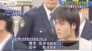 追記事項:橋本佳歩容疑者の交際相手である田中聡容疑者の顔画像が公開されていました。