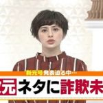 岡田真和 顔画像や詐欺、改元をネタにキャッシュカードをだまし取る手口が明らかに!!