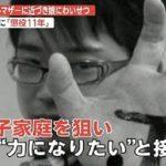 阿部譲 顔画像や女児を襲った性的欲求!シングルマザーに近づいた本性が明らかに!!