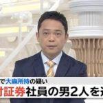 片渕元、島村遼の顔画像や大麻を使用した本当の理由がヤバい!野村証券社員寮で起きたその素性が明らかに!