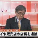 高橋裕容疑者 タイヤ販売店店長の素性が判明!盗難されたタイヤを安く買い取り多額の利益を!!