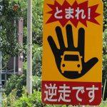 埼玉県八潮市の逆走車の犯人の特徴は?転売や密売、盗難の可能性が判明!
