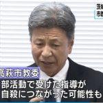 茨城県高萩市の中学校や卓球部顧問の顔画像が判明!!暴言を吐いたその素性が明らかに!!
