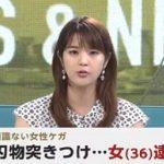 小田桐綾 顔画像や劣等感がものすごい!他人を嫉み刺した素性が明らかに!