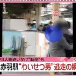 赤羽駅で痴漢した男の顔画像や必死に逃げる理由がヤバい!制服女性が最も嫌がる行為をした可能性も!