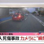 小島吉正さん 証拠映像!逆走事故ではない!体に起こったある異変で、節子さんが必死にハンドルを握っていたことが判明!