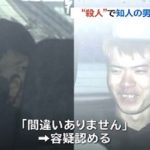 田中崇行、山田幸子の顔画像や3人の関係性がヤバい!アパートで辻村幸代さんとけんかし殺害か!