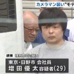 増田優太の顔画像やカメラマンを装った手口の常習犯!モデル志望の女性を狙ったその素性が明らかに!