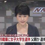木津いぶきさんの顔画像や明るく家族想いの性格が判明!父親に殺害されたある理由が原因か!?