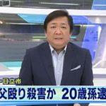 川崎紘基の顔画像や真面目で大人しい性格!祖父を殴った理由がヤバい!