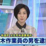 古賀哲也の顔画像や真面目で大人しい性格、過去にも事件発覚!村尾照子さんを殺害したその素性が明らかに!