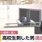 埼玉県蕨市内、寝室中の高校生を刺した犯人像は同居人か!?泥沼の男女関係!?