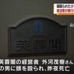 一田広樹の顔画像や暴力をした理由がヤバい!?ホテル芙蓉閣の経営者、外河茂樹さんを殺害した素性が明らかに!