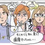 男性が興味ある美容行動のTOP3は!?口臭の原因を根本から直すある歯磨き粉が凄い!!