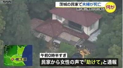 茨城県境町殺人事件