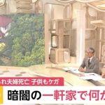 小林光則さんと美和さんが殺害された本当の理由!田舎に起こる犯人の特徴が浮き彫りか!?