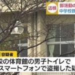 柴田涼平の顔画像や性癖がヤバかった!?男子生徒と距離を縮めて盗撮するその素性が明らかに!!